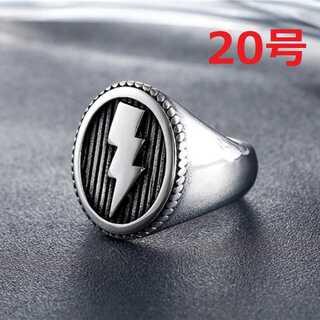 雷神 ライトニング 稲妻 モチーフ シルバー リング 指輪 20号(リング(指輪))