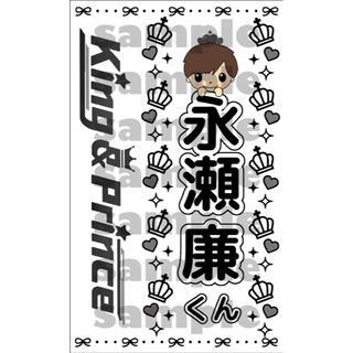 キンブレシート King&Prince 永瀬廉さん 2枚 ティアラ&ロゴver(アイドルグッズ)