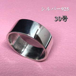平打ち シルバー925リング  プレーン ワイド 幅広 大きいサイズ 銀 指輪(リング(指輪))