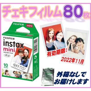 フジフイルム(富士フイルム)の特価 チェキフィルム80枚 22年11月期限 新品 外箱無(フィルムカメラ)