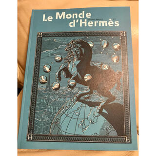 エルメス(Hermes)のLe Monde d'Hermés  2020年秋冬版 エルメスの世界 カタログ(ファッション)