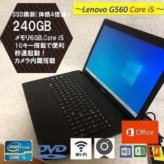 Lenovo - 爆速 i5 SSD240GB&メモリ6GB オフィス2019 ノートパソコン