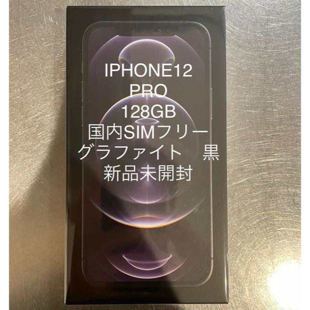 iPhone(アイフォーン)のiPhone 12 Pro 128GB グラファイト 黒 SIMフリー スマホ/家電/カメラのスマートフォン/携帯電話(スマートフォン本体)の商品写真