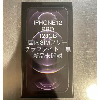 iPhone - iPhone 12 Pro 128GB グラファイト 黒 SIMフリー