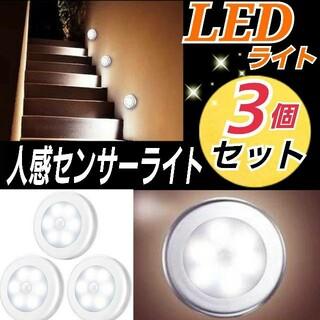 LEDライト 3個セット 人感センサー 省エネ クローゼット 足元用 乾電池(蛍光灯/電球)