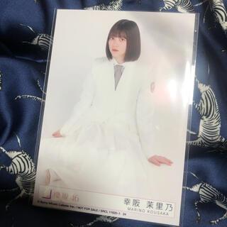 ケヤキザカフォーティーシックス(欅坂46(けやき坂46))の幸坂茉里乃 生写真 (アイドルグッズ)