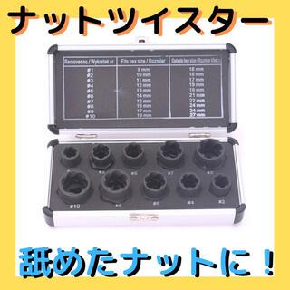 【舐めたボルトに最適!】ナットツイスター トルネードソケット 10ピースセット(工具)