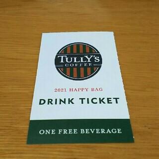 タリーズコーヒー(TULLY'S COFFEE)のタリーズ ドリンクチケット(フード/ドリンク券)