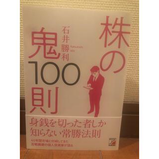 株の鬼100則