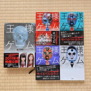 カドカワショテン(角川書店)の王様ゲーム セット(文学/小説)