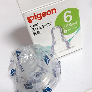 Pigeon - ピジョン 乳首 pigeon 哺乳瓶