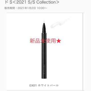 Cosme Kitchen - セルヴォーク 2021SS アイライナー 限定 完売色 EX01 ホワイトパール