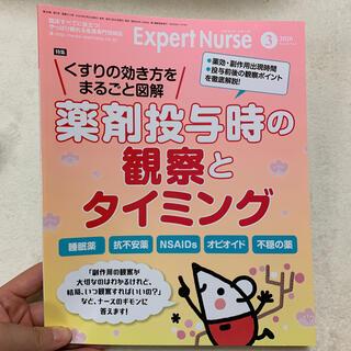 Expert Nurse (エキスパートナース) 2020年 03月号