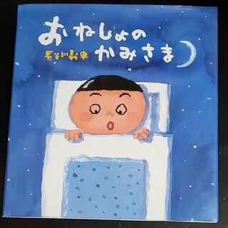 ガッケン(学研)のおねしょのかみさま(絵本/児童書)