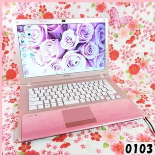 SONY - かわいいピンク♪ノートパソコン本体♪新品SSD♪Webカメラ搭載♪Win10