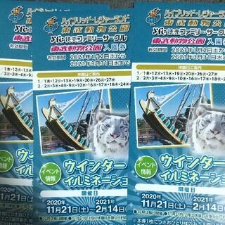 東武動物公園入園券×4枚です。(動物園)