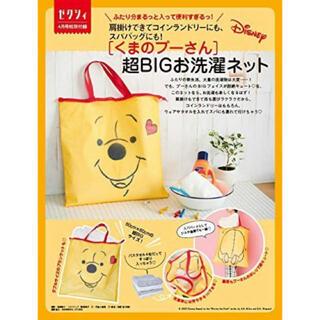 ディズニー(Disney)のゼクシィ 付録 プーさん 洗濯ネット(日用品/生活雑貨)