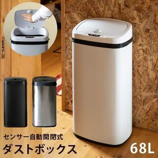 センサー自動開閉式ダストボックス 68L ホワイト(ごみ箱)