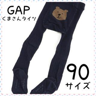 ギャップ(GAP)の200.(K)くまさんケーブルニットタイツ (幼児) ネイビー サイズ90(靴下/タイツ)