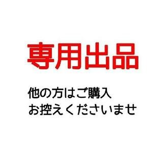 wairakei様専用(その他)