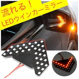 数量限定!LED シーケンシャル ドアミラーウィンカー 2個セット(汎用パーツ)