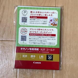 キヤノン(Canon)のキヤノン 写真用紙 光沢 ゴールド 30枚【新品】(その他)