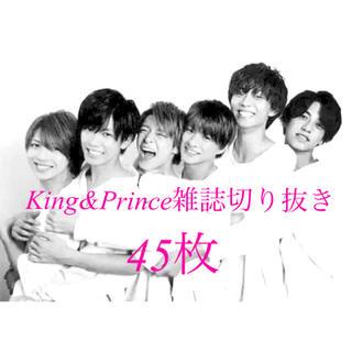 POTATO King&Prince雑誌切り抜き