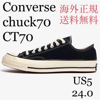 コンバース(CONVERSE)のCT70 チャックテイラー 162058C ブラック 三ツ星 24 US5(スニーカー)
