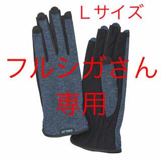 ヨネックス(YONEX)のYONEX グローブ (手の平穴無し) (その他)