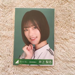 ケヤキザカフォーティーシックス(欅坂46(けやき坂46))の井上梨名 生写真(アイドルグッズ)