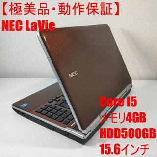 NEC - 【極美品】NEC LaVie ノートパソコン Corei5