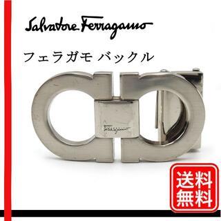 Ferragamo - 【正規品】Ferragamo フェラガモ ベルトバックル ロゴ入り