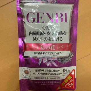 【新品未開封】GENBIげんび葛の花 180粒(ダイエット食品)