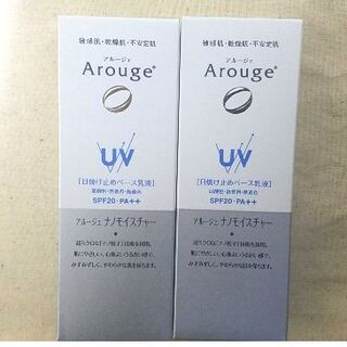アルージェ(Arouge)のArouge/アルージェ UV モイストビューティーアップ 2本セット(化粧下地)