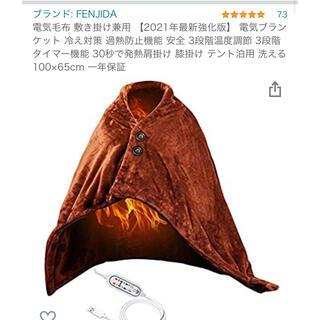 ※電気毛布 専用出品(電気毛布)