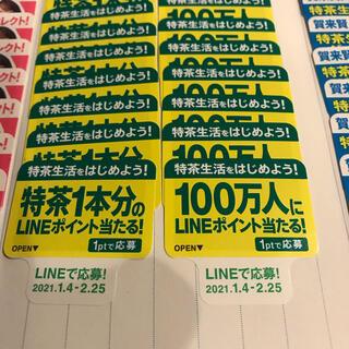 特茶 応募シール60枚(茶)
