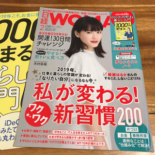 ニッケイビーピー(日経BP)の日経WOMAN 日経ウーマン 2月号 2019年 付録 冊子 つき(ビジネス/経済/投資)