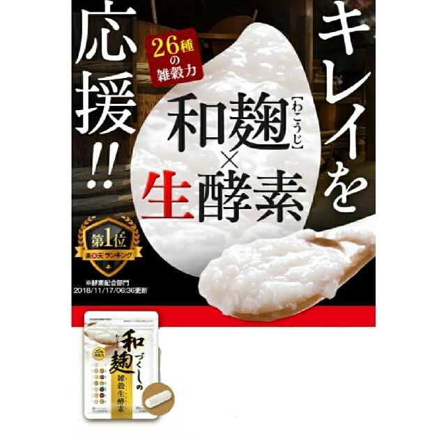和麹づくしの雑穀生酵素 効果 口コミ