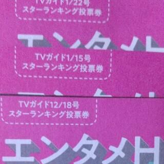 TVガイドスターランキング投票券3枚セット