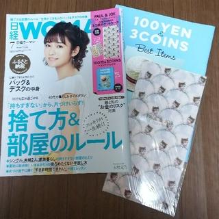 ニッケイビーピー(日経BP)の雑誌 日経ウーマン 2019年7月号 本誌と付録セット(その他)