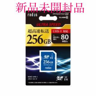 ラディウス RP-SDU256X3 SDXCメモリーカード 256GB(PC周辺機器)