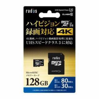 ラディウス RP-MSX128U3 MicroSDXC128GB(PC周辺機器)