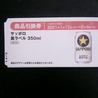 【23枚】ファミリーマート ファミマの冬くじ(フード/ドリンク券)
