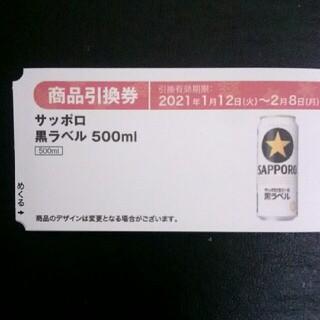 【25枚】ファミリーマート ファミマの冬くじ(フード/ドリンク券)