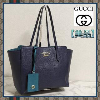 グッチ(Gucci)の【美品】GUCCI グッチ スウィング トートバッグ ネイビー レザー(トートバッグ)