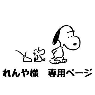 れんや様 専用ページ(その他)
