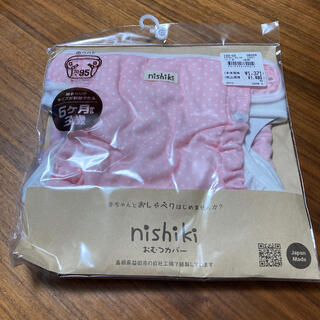 ニシキベビー(Nishiki Baby)の新品未使用 ニシキ おむつカバー ピンク(ベビーおむつカバー)