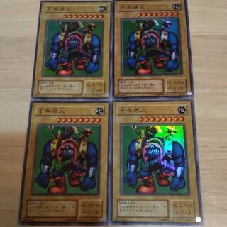 ユウギオウ(遊戯王)の遊戯王カード 千年原人 (シングルカード)