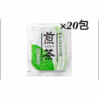 国産 煎茶 ティーバッグ 20包(茶)