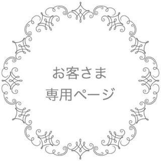 pio様専用 5本(その他)
